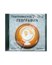 Картинка к книге Подготовка к ЕГЭ - Подготовка к ЕГЭ 2012. География (CDpc)