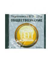 Картинка к книге Подготовка к ЕГЭ - Подготовка к ЕГЭ 2012. Обществознание (CDpc)