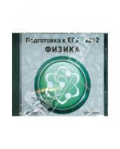 Картинка к книге Подготовка к ЕГЭ - Подготовка к ЕГЭ 2012. Физика (CDpc)