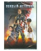 Картинка к книге Джо Джонстон - Первый мститель. Специальное издание (DVD)