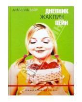 Картинка к книге Арабелла Вейр - Дневник Жаклин Пейн