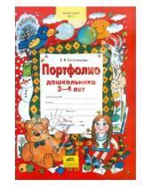 Картинка к книге Владимировна Елена Колесникова - Портфолио дошкольника 3-4 лет