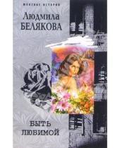 Картинка к книге Игоревна Людмила Белякова - Быть любимой