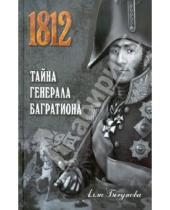 Картинка к книге Игоревна Алла Бегунова - Тайна генерала Багратиона