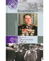 Картинка к книге Оттович Владимир Дайнес - Василевский