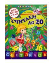 Картинка к книге Ивановна Елена Соколова - Считаем до 20: для детей от 5-ти лет