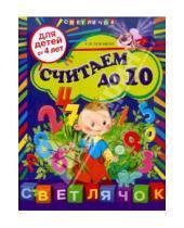 Картинка к книге Ивановна Елена Соколова - Считаем до 10: для детей от 4-х лет