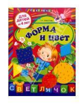 Картинка к книге Ивановна Елена Соколова - Форма и цвет: для детей от 4-х лет