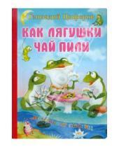 Картинка к книге Михайлович Геннадий Цыферов - Как лягушки чай пили