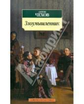 Картинка к книге Павлович Антон Чехов - Злоумышленник