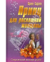 Картинка к книге Ирина Сафина - Принц для роскошной женщины