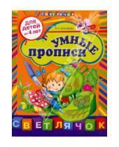 Картинка к книге Ивановна Елена Соколова - Умные прописи: для детей от 4-х лет