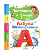 Картинка к книге Николаевич Дмитрий Павленко - Поступаем в первый класс. Азбука, обучение чтению