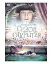 Картинка к книге Вячеслав Афонин - Сезон открытий (DVD)