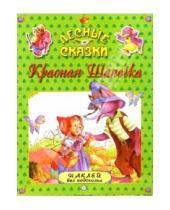 Картинка к книге Книжки с наклейками/учимся читать - Красная Шапочка/Лесные сказки