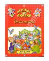 Картинка к книге Книжки с наклейками/учимся читать - Белоснежка/Лесные сказки