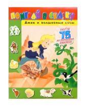 Картинка к книге Книжки с наклейками/учимся читать - Поиграй в сказку/Джек и волшебные бобы