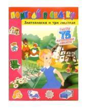 Картинка к книге Книжки с наклейками/учимся читать - Поиграй в сказку/Златовласка и три медведя