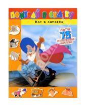 Картинка к книге Книжки с наклейками/учимся читать - Поиграй в сказку/Кот в сапогах
