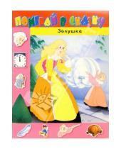 Картинка к книге Книжки с наклейками/учимся читать - Поиграй в сказку/Золушка
