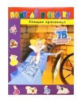 Картинка к книге Книжки с наклейками/учимся читать - Поиграй в сказку/Спящая красавица