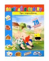 Картинка к книге Книжки с наклейками/учимся читать - Поиграй в сказку/Три поросенка