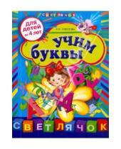 Картинка к книге Ивановна Елена Соколова - Учим буквы: для детей от 4-х лет