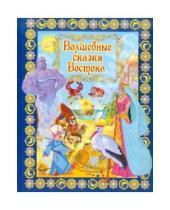 Картинка к книге Сборник лучших сказок - Волшебные сказки Востока