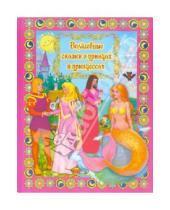 Картинка к книге Сборник лучших сказок - Волшебные сказки о принцах и принцессах