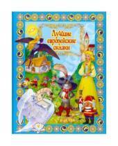 Картинка к книге Сборник лучших сказок - Лучшие европейские сказки