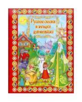 Картинка к книге Сборник лучших сказок - Русские сказки и загадки для малышей