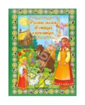 Картинка к книге Сборник лучших сказок - Русские сказки об умницах и красавицах
