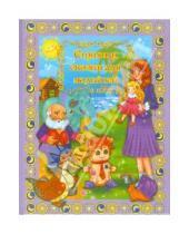 Картинка к книге Сборник лучших сказок - Стихи и сказки для малышей