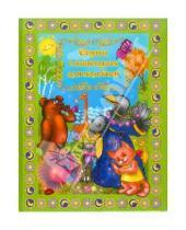 Картинка к книге Сборник лучших сказок - Стихи о животных для малышей