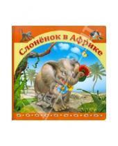 Картинка к книге Сказки для малышей - Слоненок в Африке