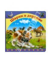 Картинка к книге Сказки для малышей - Шарик в деревне