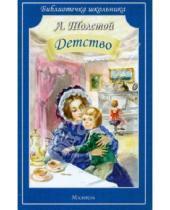 Картинка к книге Николаевич Лев Толстой - Детство