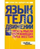 Картинка к книге Барбара Пиз Аллан, Пиз - Язык телодвижений