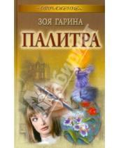 Картинка к книге Зоя Гарина - Палитра