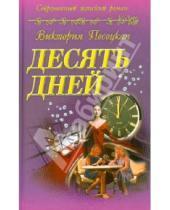 Картинка к книге Виктория Песоцкая - Десять дней