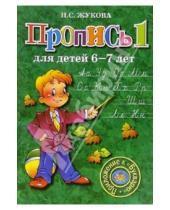 Картинка к книге Сергеевна Надежда Жукова - Пропись 1. Для детей 6-7 лет