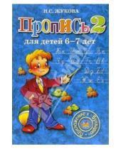 Картинка к книге Сергеевна Надежда Жукова - Пропись 2. Для детей 6-7 лет