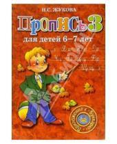 Картинка к книге Сергеевна Надежда Жукова - Пропись 3. Для детей 6-7 лет