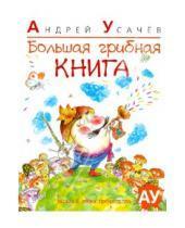 Картинка к книге Алексеевич Андрей Усачев - Большая грибная книга