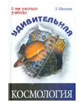 Картинка к книге Лев Шильник - Удивительная космология
