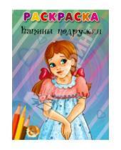 Картинка к книге Попурри - Катины подружки. Раскраска