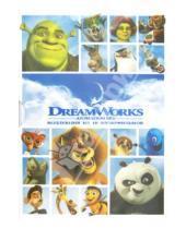 Картинка к книге Мультфильмы - Коллекция из 10 мультфильмов DreamWorks (DVD)