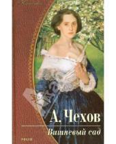 Картинка к книге Павлович Антон Чехов - Вишневый сад