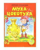 Картинка к книге Иванович Корней Чуковский - Муха-Цокотуха