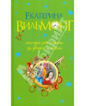 Картинка к книге Николаевна Екатерина Вильмонт - Находка для шпиона. За дверью - тайна...